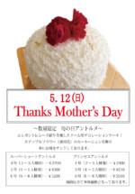 5月12日(日)は母の日です♪