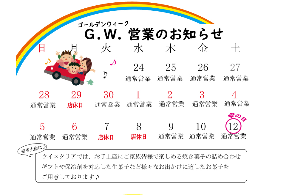 ゴールデンウィーク営業のお知らせカレンダー