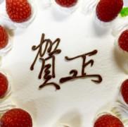 めでたい紅白のデコレーションケーキ