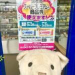 調布市スーパープレミアム付商品でお買い物できます!